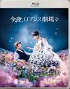今夜、ロマンス劇場で [Blu-ray] [2018/08/17発売]