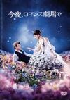 今夜、ロマンス劇場で [DVD] [2018/08/17発売]