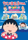ちびまる子ちゃんセレクション 「まる子とたまちゃんの海日記」の巻 [DVD] [2018/07/18発売]