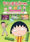 ちびまる子ちゃんセレクション 「まる子のアイディア工作」の巻 [DVD]
