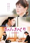 おみおくり〜女納棺師物語〜 [DVD]