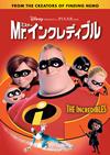 Mr.インクレディブル〈2018年8月31日までの期間限定出荷〉 [DVD]