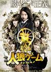 人狼ゲーム インフェルノ〈2枚組〉 [DVD] [2018/08/03発売]