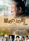 星めぐりの町 [DVD] [2018/08/03発売]