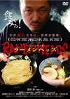 ラーメンヘッズ [DVD]