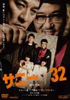 サニー/32 [DVD] [2018/09/12発売]