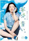 連続テレビ小説 半分、青い。完全版 ブルーレイBOX3〈5枚組〉 [Blu-ray]