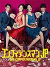コンフィデンスマンJP DVD-BOX〈5枚組〉 [DVD] [2018/09/19発売]
