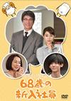 68歳の新入社員 [DVD] [2018/11/02発売]