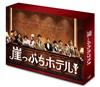 崖っぷちホテル! DVD-BOX〈6枚組〉 [DVD] [2018/10/24発売]