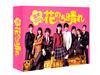 花のち晴れ〜花男Next Season〜 DVD-BOX〈6枚組〉 [DVD] [2018/10/26発売]