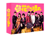 花のち晴れ〜花男Next Season〜 Blu-ray BOX〈4枚組〉 [Blu-ray] [2018/10/26発売]