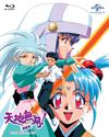 天地無用!魎皇鬼 OVA(第1期) Blu-ray SET〈2枚組〉 [Blu-ray]