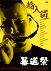輪入道 PRESENTS 第1回暴道祭 [DVD] [2018/08/22発売]