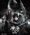 牙狼<GARO>神ノ牙-KAMINOKIBA- [Blu-ray]