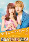 ママレード・ボーイ〈初回仕様〉 [DVD] [2018/09/12発売]