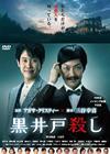 黒井戸殺し [DVD] [2018/09/19発売]