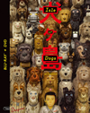 犬ヶ島 ブルーレイ&DVD〈2枚組〉 [Blu-ray] [2018/08/22発売]