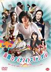 素敵なダイナマイトスキャンダル [DVD] [2018/11/09発売]