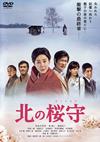 北の桜守 [DVD] [2018/10/03発売]