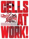 はたらく細胞 2〈完全生産限定版〉 [Blu-ray]