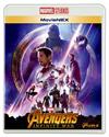 アベンジャーズ インフィニティ・ウォー MovieNEX〈初回のみ特典ディスク付き・3枚組〉 [Blu-ray]