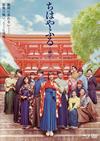 ちはやふる-結び- Blu-ray&DVDセット〈2枚組〉 [Blu-ray] [2018/10/03発売]
