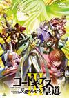 コードギアス 反逆のルルーシュIII 皇道 [DVD] [2018/09/26発売]