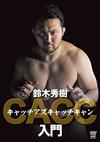 鈴木秀樹 / キャッチアズキャッチキャン入門 [DVD]
