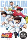 キャプテン翼 DVD SET〜小学生編 上巻〜 スペシャルプライス版〈3枚組〉 [DVD]