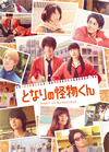 となりの怪物くん 豪華版〈2枚組〉 [DVD] [2018/11/03発売]
