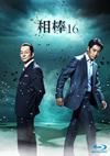 相棒 season16 ブルーレイBOX〈6枚組〉 [Blu-ray] [2018/10/17発売]