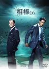 相棒 season16 DVD-BOX I〈6枚組〉 [DVD]