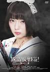 放課後戦記 [DVD] [2018/09/19発売]
