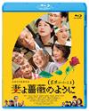 妻よ薔薇のように 家族はつらいよIII [Blu-ray]
