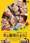 妻よ薔薇のように 家族はつらいよIII [DVD]