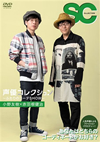 声優コレクション〜ふたりのコーデSHOW〜 小野友樹×赤羽根健治 [DVD] [2018/09/19発売]
