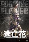 逃亡花 DVD-BOX〈4枚組〉 [DVD] [2018/10/02発売]
