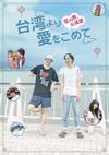 台湾より愛をこめて [DVD] [2018/10/02発売]