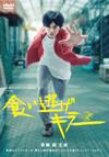 ドラマW 食い逃げキラー [DVD] [2018/10/24発売]