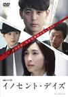 連続ドラマW イノセント・デイズ〈3枚組〉 [DVD] [2018/10/24発売]