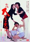 元祖 大四畳半大物語 [DVD]