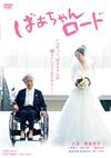 ばぁちゃんロード [DVD] [2018/11/02発売]