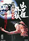 山口組外伝 九州進攻作戦 [DVD] [2018/11/02発売]