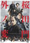 桜田門外ノ変 [DVD] [2018/11/02発売]