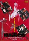 極東黒社会 DRUG CONNECTION [DVD] [2018/11/02発売]
