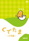 ぐでたま〜日常編〜 Vol.4 [DVD]