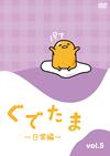 ぐでたま〜日常編〜 Vol.5 [DVD]
