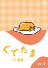 ぐでたま〜日常編〜 Vol.6 [DVD]