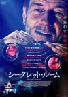 シークレット・ルーム [DVD] [2018/08/03発売]